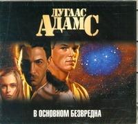 В основном безвредна (на CD диске) Адамс Д.