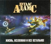 Адамс Д. Жизнь, Вселенная и все остальное (на CD диске) адамс д в основном безвредна на cd диске
