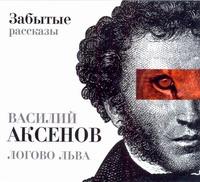 Аксенов В. - Логово льва (на CD диске) обложка книги
