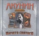 Ничего святого (на CD диске)