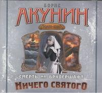 Ничего святого (на CD диске) Акунин Б.