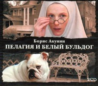 Акунин Б. - Пелагия и белый бульдог (на CD диске) обложка книги