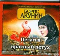 Акунин Б. -  Пелагия и красный петух (на CD диске) обложка книги