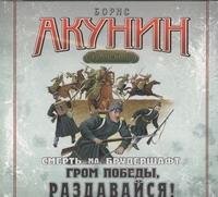 Акунин Б. -  Гром победы, раздавайся! (на CD диске) обложка книги
