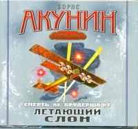 Акунин Б. -  Летающий слон (на CD диске) обложка книги