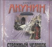 Акунин Б. - Странный человек (на CD диске) обложка книги
