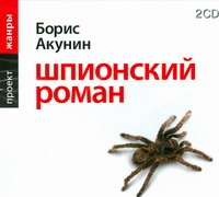 Акунин Б. -  Шпионский роман  (на CD диске) обложка книги