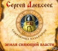 Алексеев С.Т. - Земля сияющей власти  (на CD диске) обложка книги