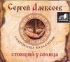 Стоящий у солнца (на CD диске) Алексеев С.Т.