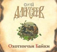 Охотничьи Байки (на CD диске) Алексеев С.Т.