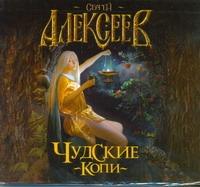 Алексеев С.Т. -  Чудские копи (на CD диске) обложка книги