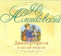 Алешковский Юз - Кыш, два портфеля и целая неделя (на CD диске) обложка книги