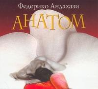 Анатом (на CD диске)