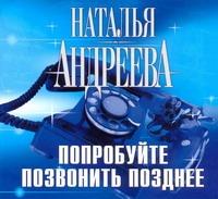 Андреева Аудиокн. Андреева. Попробуйте позвонить позднее