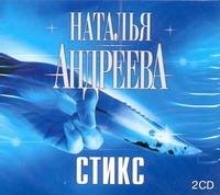 Андреева Н.В. Стикс (на CD диске)