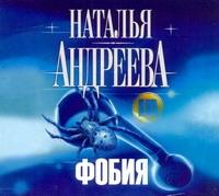 Фобия (на CD диске)