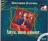Платова Аудиокн. Платова. Анук,mon amour 2CD детские кроватки feretti mon amour dondolo качалка
