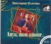 Платова - Анук, mon amour  (на CD диске) обложка книги