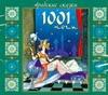 Арабские сказки. 1001 ночи (на CD диске)