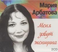 Арбатова М. - Меня зовут женщина (на CD диске) обложка книги