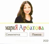 Арбатова М. Семилетка поиска (на CD диске)