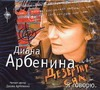 Арбенина Д. - Дезертир сна. Я говорю. Cтихи (на CD диске) обложка книги