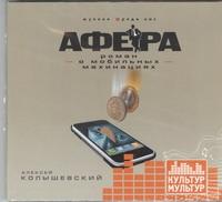 Афера. Роман о мобильных махинациях (на CD диске) Колышевский