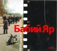 Кузнецов - Бабий Яр (на CD диске) обложка книги