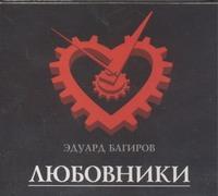 Любовники (на CD диске)