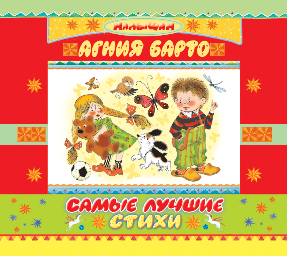 Барто А.Л. - Самые лучшие стихи (на CD диске) обложка книги