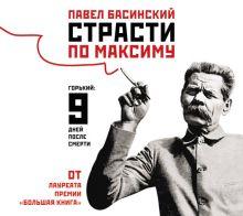 Страсти по Максиму (на CD диске)