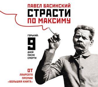 Басинский П.В. - Страсти по Максиму (на CD диске) обложка книги