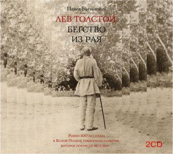 Басинский П.В. -  Толстой: Бегство из рая (на CD диске) обложка книги