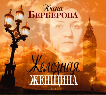 Берберова Н.Н. - Железная женщина (на CD диске) обложка книги