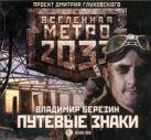 Березин А.И. - Метро 2033, Березин. Путевые знаки (на CD диске)' обложка книги