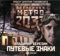 Метро 2033, Березин. Путевые знаки (на CD диске) Березин А.И.