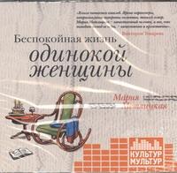 Метлицкая М. -  Беспокойная жизнь одинокой женщины (на CD диске) обложка книги