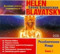 Разоблаченная Изида Книга 1 (на CD диске) Блаватская Е.П.