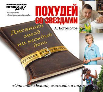 Похудей со звездами (на CD диске) Богомолов А.А.