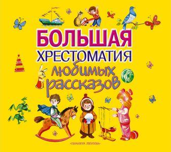 Большая хрестоматия любимых рассказов (на CD диске)