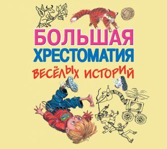 Большая хрестоматия веселых историй (на CD диске)