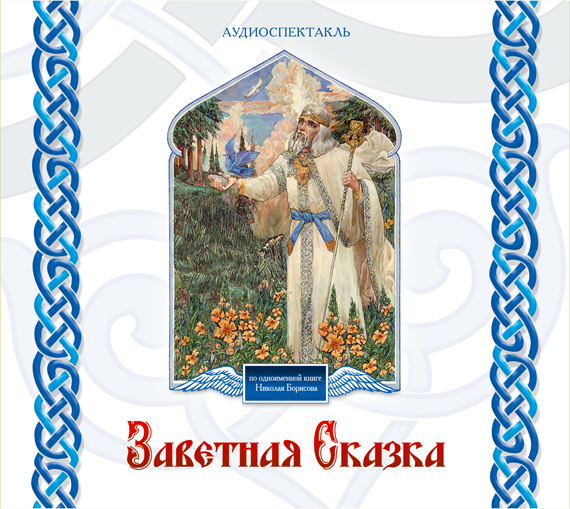 Борисов Н. - Заветная Cказка (на CD диске) обложка книги