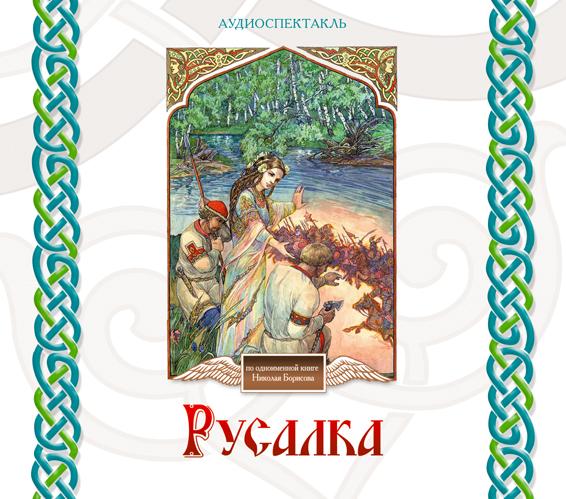 Борисов Н. -  Русалка (на CD диске) обложка книги