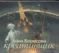 Борисова А. Креативщик (на CD диске)
