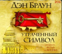 Браун Д. -  Утраченный символ (на CD диске) обложка книги