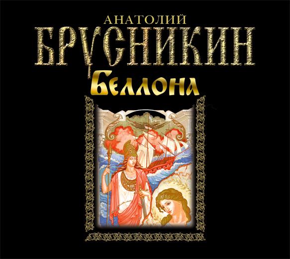 Беллона (на CD диске) Брусникин