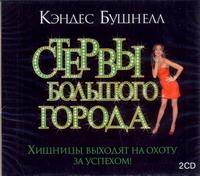 Стервы большого города  (на CD диске) Бушнелл