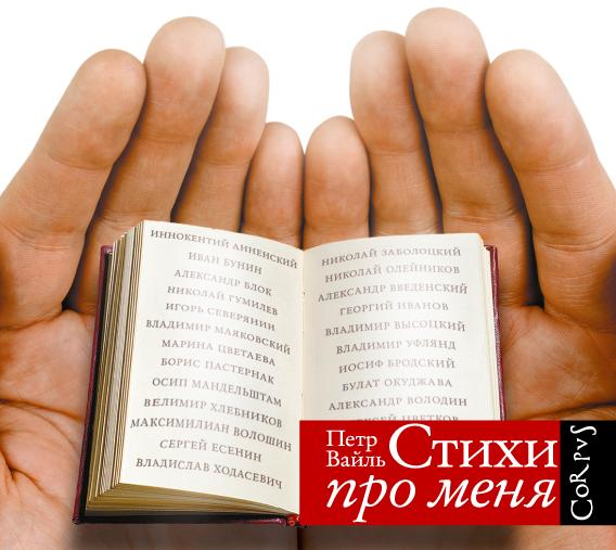 Стихи про меня (на CD диске) Вайль П.Л.