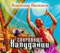 Васильев А.В. -  Сокровище Капудании (на CD диске) обложка книги