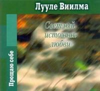 Виилма Л. -  Светлый источник любви (на CD диске) обложка книги